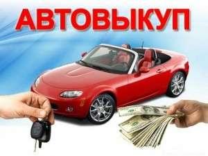 «Avtocar» - выкуп авто быстро и дорого
